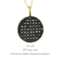 �ȥ��� �ץ饤 257 ���� �֥�å� ��������� �ͥå��쥹 18��,two ply Full Moon Black Diamond Necklace K18