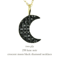 �ȥ��� �ץ饤 258 ����� �֥�å� ��������� �ͥå��쥹 18��,two ply Crescent Moon Black Diamond Necklace K18