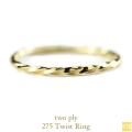 トゥー プライ 275 ツイスト 華奢リング 18金,two ply Twist Ring K18