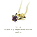 �ȥ��� �ץ饤 313 �ץ� �٥ӡ���� ������ �ͥå��쥹 18��,two ply Petit Baby Ring Birthstone Necklace K18