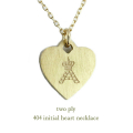 �ȥ��� �ץ饤 404 ���˥���� �ϡ��� ����ͥå��쥹 K18,two ply Initial Heart Necklace 18��