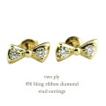 �ȥ��� �ץ饤 456 �֥�� ��ܥ� ��������� �����å� �ԥ��� 18��,two ply Bling Ribbon Diamond Stud Earrings K18