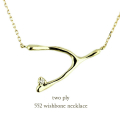 �ȥ��� �ץ饤 552 �����å���ܡ��� �ͥå��쥹 18��,two ply Wishbone Necklace K18