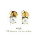 トゥー プライ 570 ミルキー シード 一粒パール スタッド ピアス 18金,two ply Milky Seed Pearl Stud Earrings K18