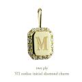 �ȥ��� �ץ饤 572 ���˥���� ��������� ���㡼�� 18��,two ply Initial Diamond Charm K18