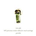 トゥー プライ 605 ペリドット バケットカット 華奢ピアス 18金,two ply  Precious Stone Peridot Stud Earrings K18