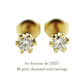 ��ǥå���ɥ��ǥ塼 86 ��γ��������� �����å� �ԥ��� 18�� 6����,les desseins de DIEU Petit Diamond Stud Earrings K18