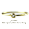 �ԥʥ��ơ��� 166 �ߥ��Ǥ� ��γ��������� �Ť��դ� ������ 18��,pinacoteca Milgrain Diamond Ring K18