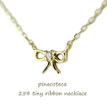 pinacoteca 254 タイニー リボン 極小 華奢ネックレス K18,ピナコテーカ Tiny Ribbon Necklace 18金