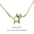 �ԥʥ��ơ��� 287 �����ˡ� ������ ����ͥå��쥹 18��,pinacoteca Tiny Star Necklace K18