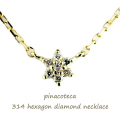 �ԥʥ��ơ��� 314 �إ������� �?�ܥ����� ��������� ����ͥå��쥹 18��,pinacoteca Hexagon Diamond Necklace K18