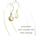 �ԥʥ��ơ��� 606 ���쥻��� ������ �եå� �ԥ��� 18��,pinacoteca Crescent Star Hook Earrings K18