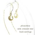 ピナコテーカ 606 クレセント スター フック ピアス 18金,pinacoteca Crescent Star Hook Earrings K18
