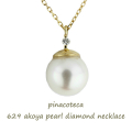 �ԥʥ��ơ��� 629 ������ �ѡ��� ���� ��γ��������� �ͥå��쥹 18��,pinacoteca akoya Pearl Diamond Necklace K18