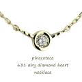 �ԥʥ��ơ��� 631 ����� ��γ��������� �ϡ��� ����ͥå��쥹 18��,pinacoteca 631 airy diamond heart necklace K18