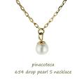 ピナコテーカ 654 淡水 パール 一粒 華奢ネックレス スキンジュエリー 18金,pinacoteca Drop Pearl Necklace K18