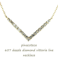 �ԥʥ��ơ��� 657 ������ ��������� V�饤�� ����ͥå��쥹 0.26ct 18��,pinacoteca Dazzle Diamond Vittoria Line Necklace K18