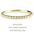 �ԥʥ��ơ��� 658 ������ ��������� �ϡ��ե����˥ƥ� ������ 0.3ct 18��,pinacoteca Dazzle Diamond Half Eternity Ring K18