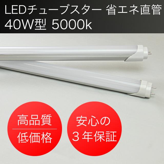 【即納】 UNITY/ユニティ LED電球 LED直管蛍光灯40W形 高効率型 2100lm 色温度5000K ☆チューブスター☆ ULL-D1250/15W/21 最新モデル