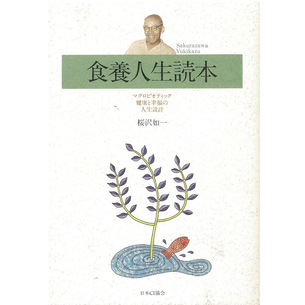【書籍】 食養人生読本
