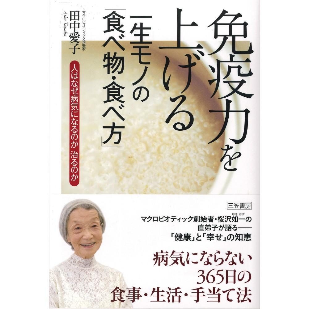 【書籍】 免疫力を上げる一生モノの 「食べ物・食べ方」