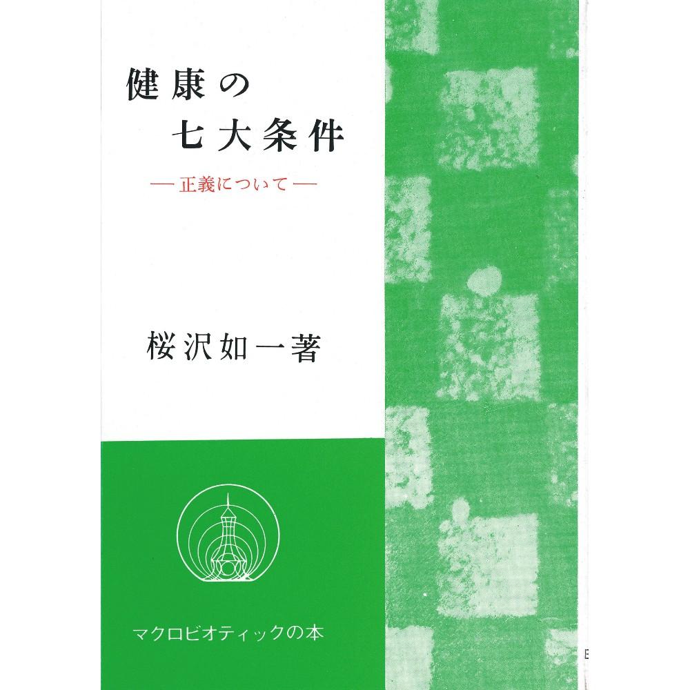 【書籍】 健康の七大条件