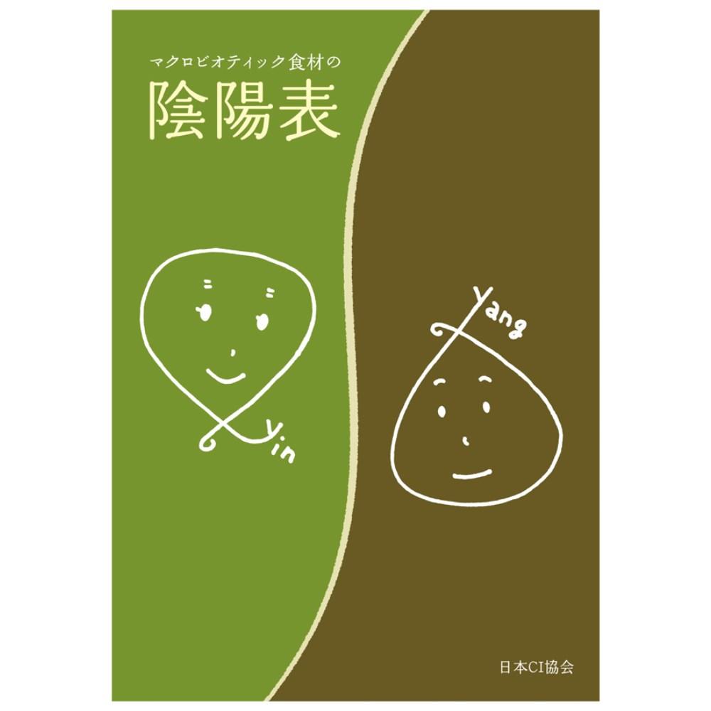 【書籍】 マクロビオティック食材の陰陽表