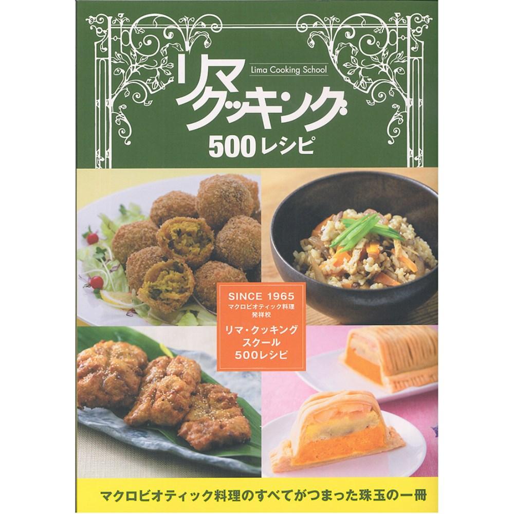 【書籍】 リマクッキング 500レシピブック