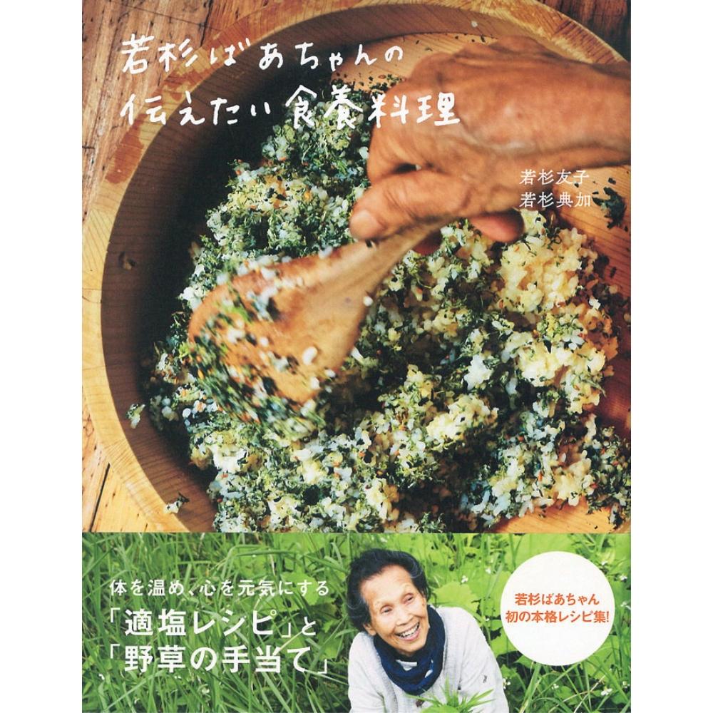 【書籍】 若杉ばあちゃんの伝えたい食養料理