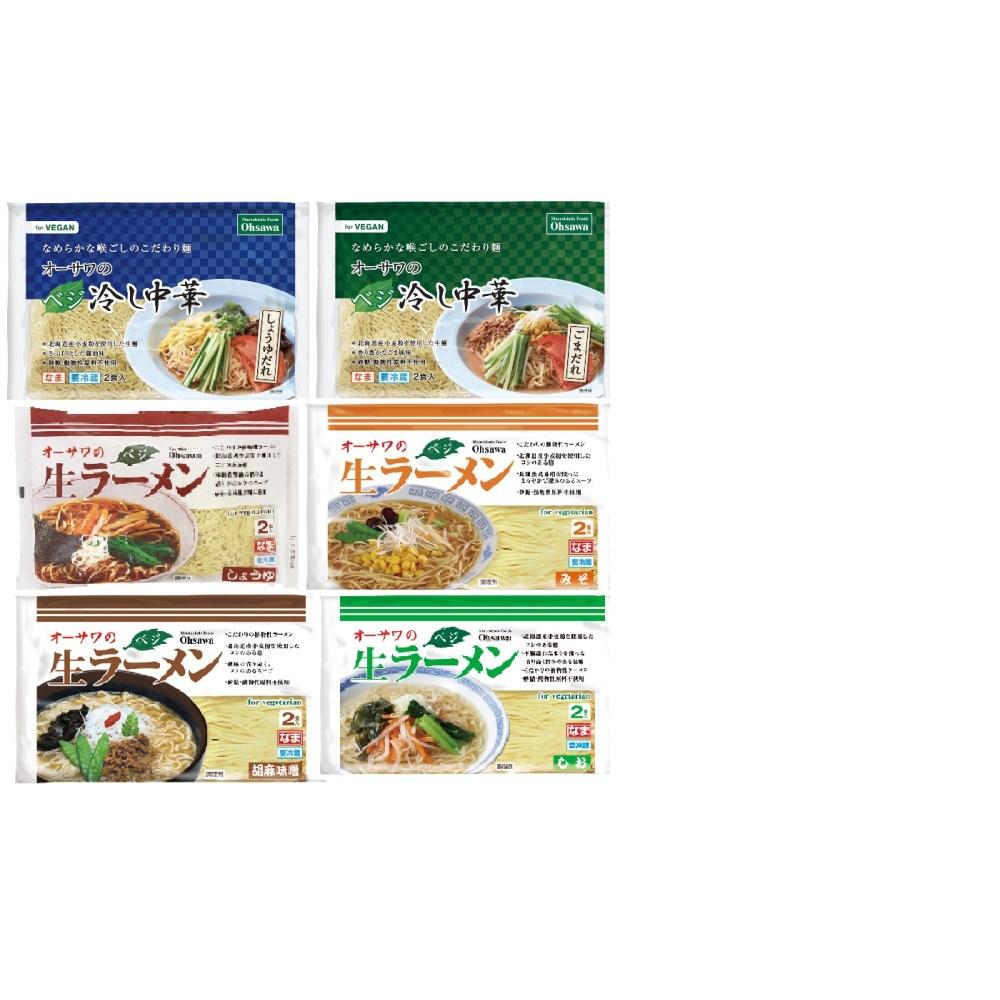 【冷蔵品】オーサワのベジ生ラーメン&冷やし中華 食べ比べセット 2食入1袋×6種類(計12食分)