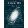 【書籍】 生命現象と環境