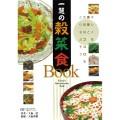 【書籍】 一慧の穀菜食BOOK・手当法