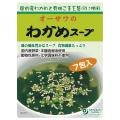 オーサワのわかめスープ 45.5g(6.5gX7袋入)