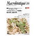 【書籍】 月刊マクロビオティック 最新号