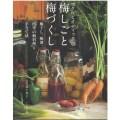 【書籍】 マクロビオティックの梅しごと梅づくし