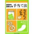 【書籍】 身近な食物による手当法