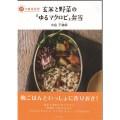 【書籍】 朝つめるだけ 玄米と野菜の「ゆるマクロビ」弁当