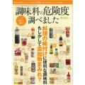【書籍】 調味料の危険度調べました