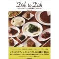 【書籍】 Dish to Dish マクロビオティック愛情おうちごはん