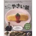 【書籍】 安くてかんたん やさい飯 ※増補改訂版
