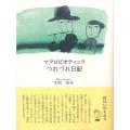 【書籍】 マクロビオティックつれづれ日記