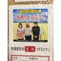 【リマ セレクション】三上さんの有機青森つがるロマン 玄米2kg 28年度産