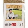 【リマセレクション】 堀田さんの有機にこまる 玄米 2kg 大分県産 28年度産