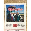 【リマ セレクション】北海道産ゆめぴりか 玄米2kg 28年度産