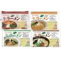 【冷蔵品】オーサワのベジ生ラーメン                  食べ比べセット 2食入り1袋×4種類(計8食分)