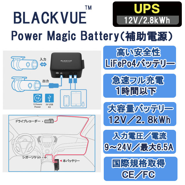 BLACKVUE POWER MAGIC Battery