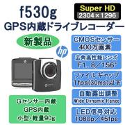 f530g