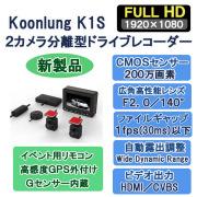 カメラ分離型ドライブレコーダー,ドライブレコーダー