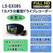 バイク対応カメラ分離型ドライブレコーダー