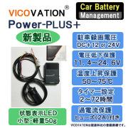 VICO Power PLUS